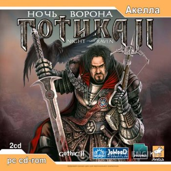 Готика 2: Ночь Ворона / Gothic 2: Night of the Raven [v 2.6] (2005) PC