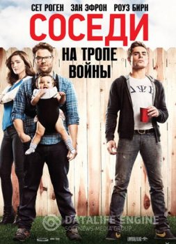 ������. �� ����� ����� / Neighbors (2014) CAMRip